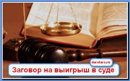 Молитва на выиграть дело в суде