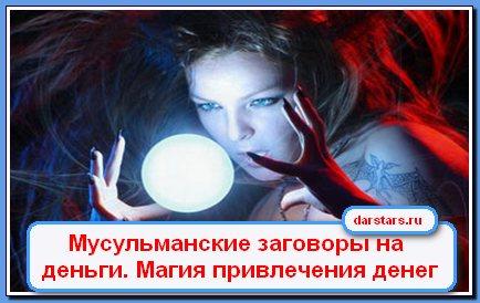 Заговоры на деньги - Магия заклинания